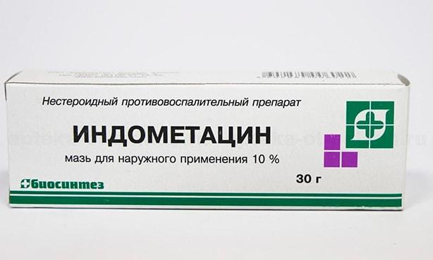 Индометацин, мазь