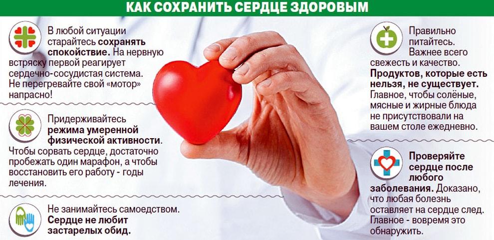 Как поддержать сердце