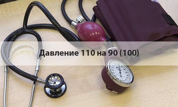 АД 110 на 90 (100)