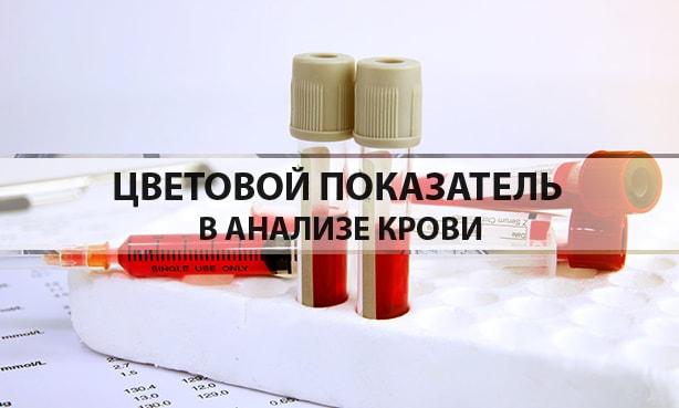Цветовой показатель в анализе крови